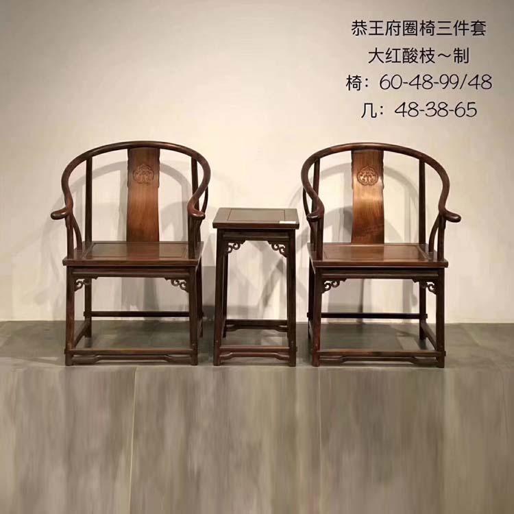 大红酸枝恭王府圈椅三件套